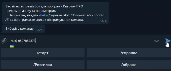 телеграм бот по недвижимости